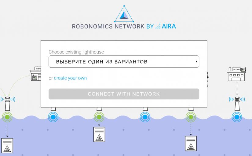 Релиз Aira 0.12: поддержка маяков Робономики